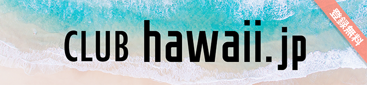 CLUB hawaii.jp 登録無料