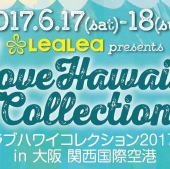 ラブハワイコレクション大阪2017