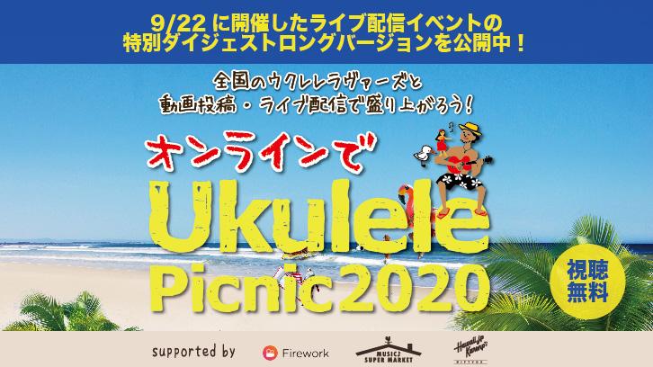 オンラインでウクレレピクニック2020
